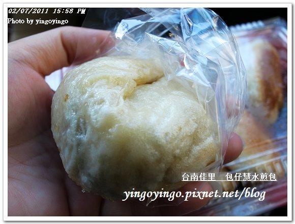 台南佳里_包仔慧水煎包20110207_R0017831.