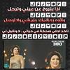 نوال الكويتيه الا بزعل (άмίя--κ.ş.ά) Tags: الا نوال الكويتيه بزعل