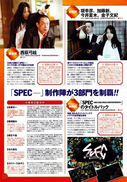週刊ザテレビジョン2011.no.8 P.27