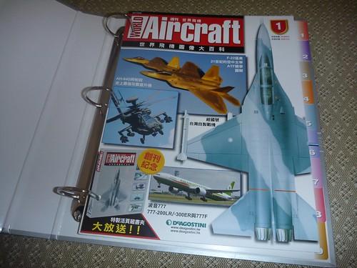 週刊「世界飛機」第一期