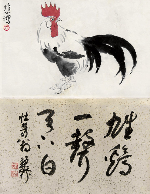 Rooster Painting Chinese Art Gallery China Online Museum