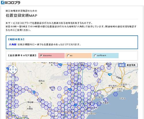 位置登録実績MAP|株式会社コロプラ