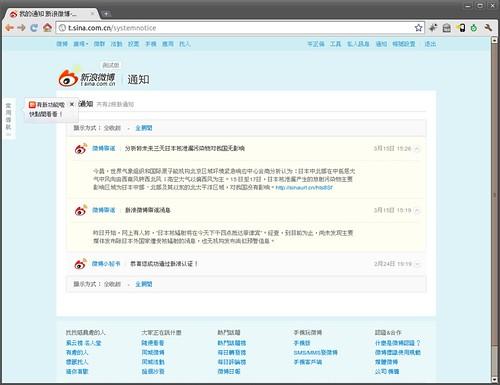 Screenshot-我的通知 新浪微博-隨時隨地分享身邊的新鮮事 - Google Chrome