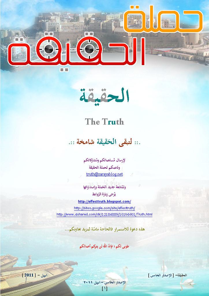 حملة الحقيقة الإصدار الخامس 5570414797_3d2e2c9832_b