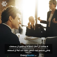 . #Success #EveryLeader #leader #Leadership #motivation #quote #quotes #instaquote #inspiration #inspiring #action #Arabic #work #working #picoftheday #teamwork # # # #_ # # # #_ (EveryLeader) Tags: everyleader leadership infographics quotes arabic success motivation quote inspiration inspiring action work working picoftheday teamwork