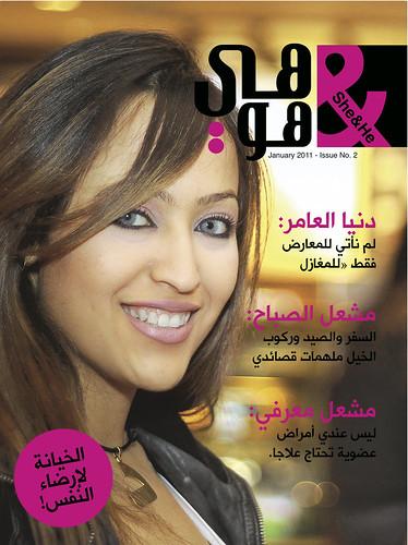 She&He Magazine, Jan 2011 - مجلة هي و هو، يناير ٢٠١١