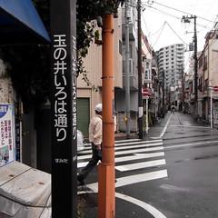 Tamanoi Iroha Tōri Street & Chūhai Street