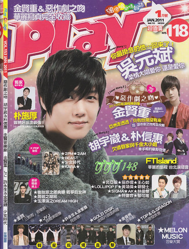 Kim Hyun Joong Play Taiwanese Magazine January 2011 Issue (Cover Story 1)