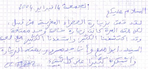 arabic comment