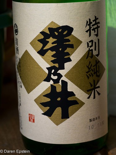 Sawa no I - Tokubetsu-Junmai - The Sake Project - Bottle 3