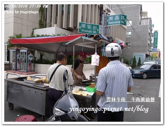 雲林斗南_斗南蔥油餅20100626_R0013189