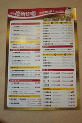 IMG_7599  Menu .jpg (Ray Yu) Tags: food taiwan taipei             20110225