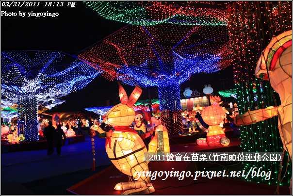 2011苗栗燈會_I6335
