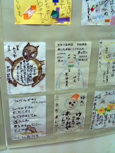第22回日本童謡の書展
