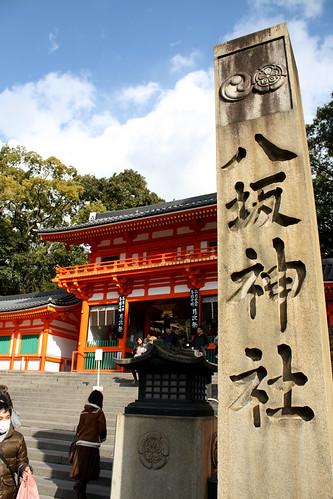 八坂神社 祇園社