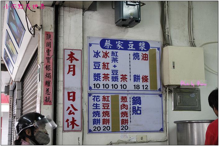 蔡家豆漿店 (6).jpg