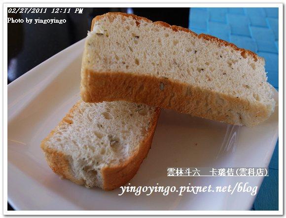 雲林斗六_卡璐佶(雲科店)20110227_R0018241