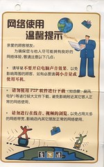 Chengdu Internet Cafe Ground Rules (treasuresthouhast) Tags: china internet rules chengdu  sichuan  regulations