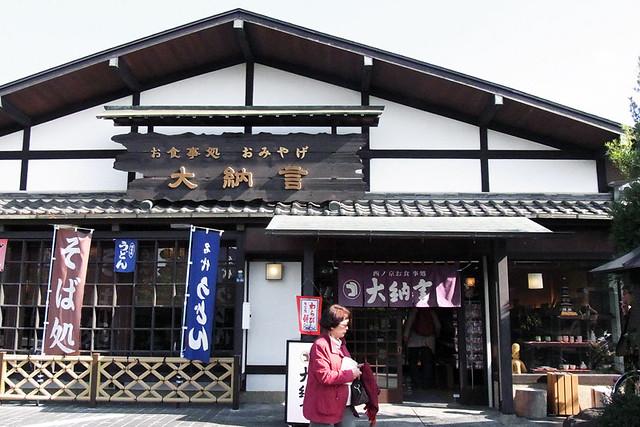 20101117_123343_民芸品レストラン大納言