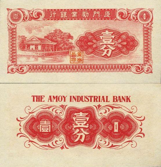 1 Centov Čína 1940, P S1655