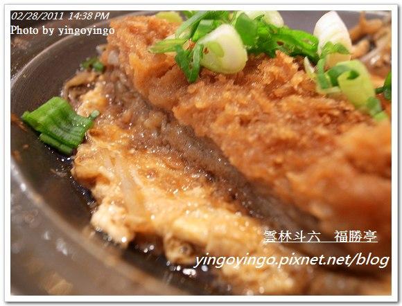 雲林斗六_福勝亭20110228_R0018316