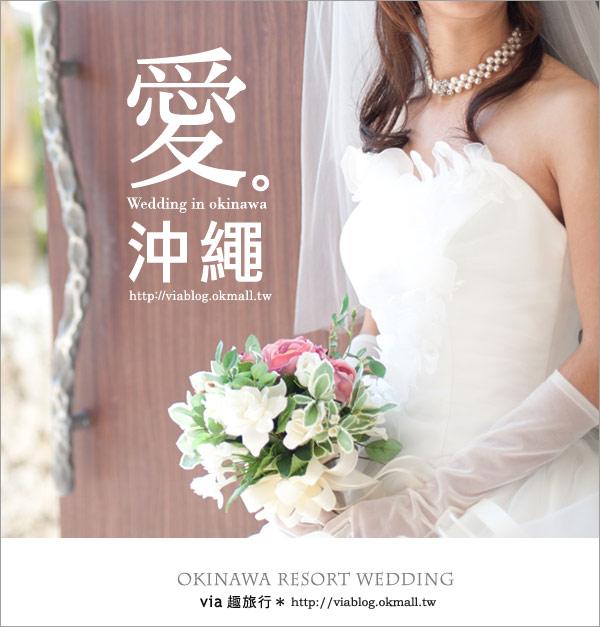 【沖繩旅遊】浪漫至極!Via的沖繩婚紗拍攝體驗全記錄!3-48