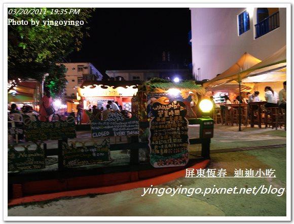 屏東恆春_迪迪小吃20110320_R0018657
