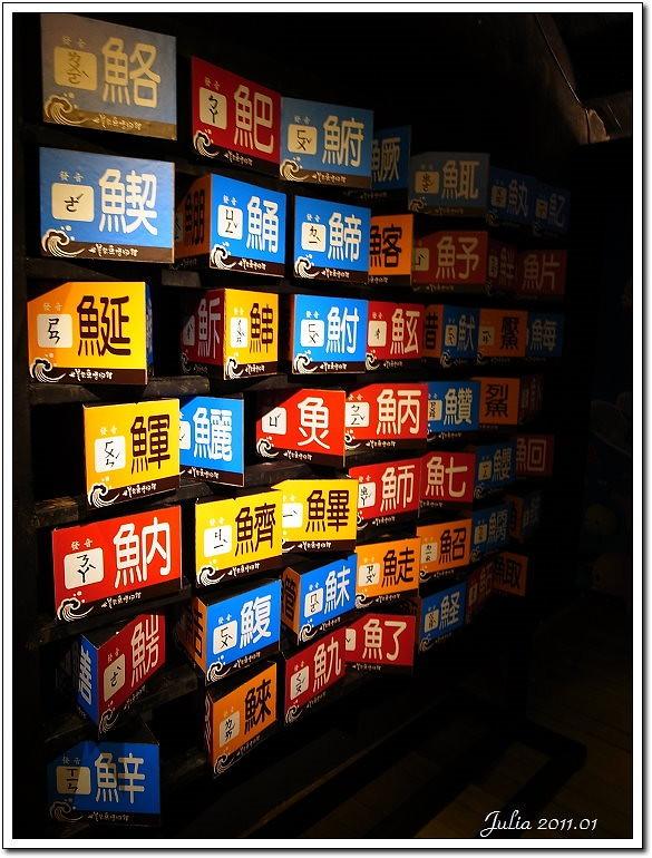七星柴魚博物館 (12)