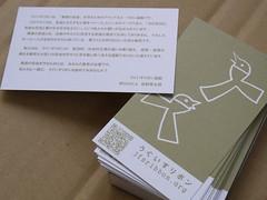 うぐいすリボン ピンズ用カード