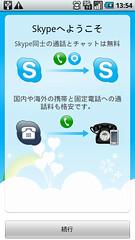 Android Skype 起動時ようこそ