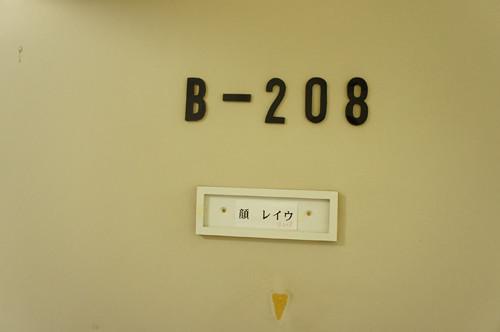 0201。銀座。市場調查。奧野公寓