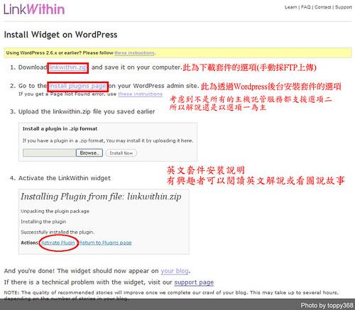 LinkWithin wordpress plugs 2
