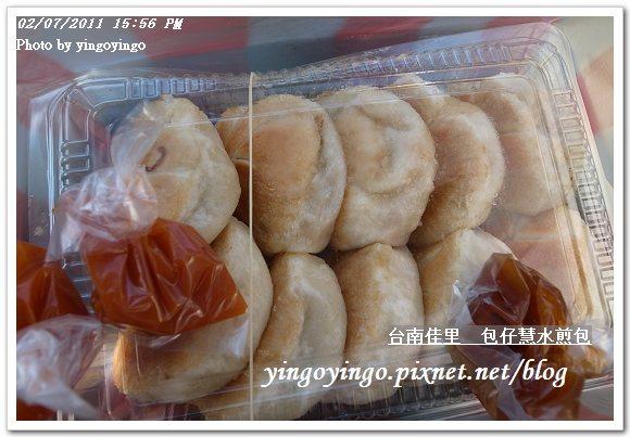 台南佳里_包仔慧水煎包20110207_R0017824