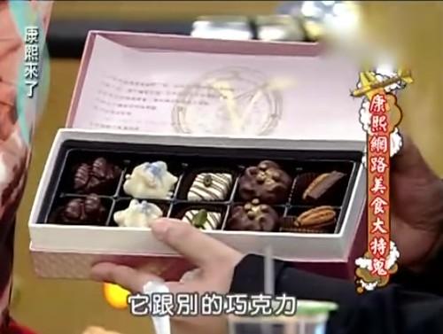 陳柏鋒~最新研發的巧克力