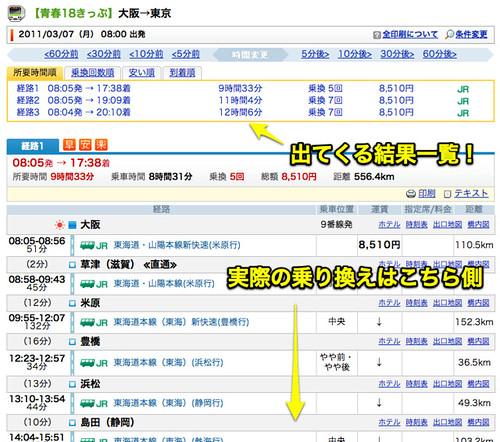 【青春18きっぷ】大阪→東京|乗換案内|ジョルダン