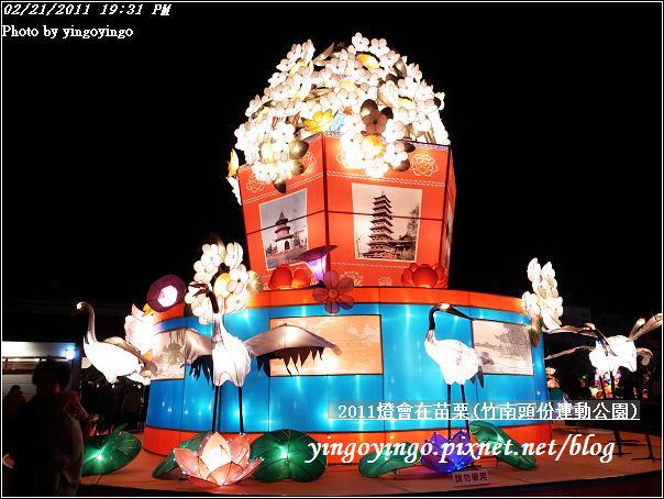 2011苗栗燈會_R0018186