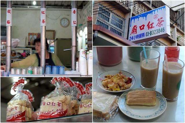 2011.02.27 花蓮 / 廟口紅茶