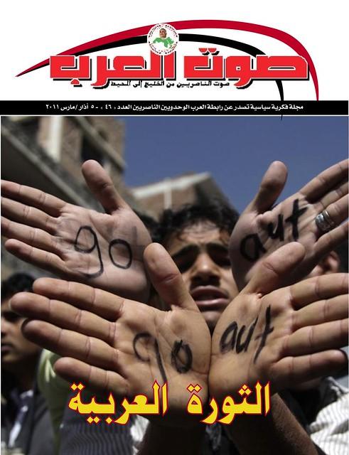 صوت العرب  -  العدد 46