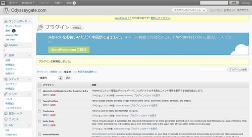 WordPress.com に接続