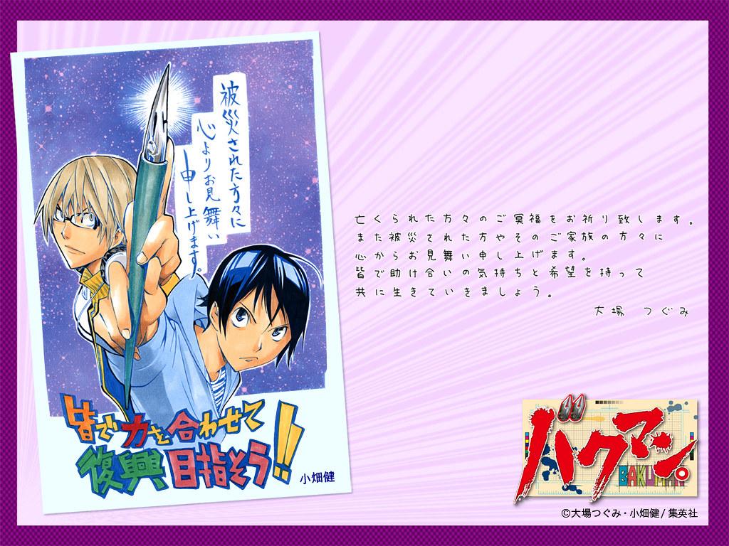 Seiyus y Mangakas dando apoyo a Japón 5578361946_36b4ab41fe_b
