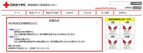 新潟県赤十字血液センター