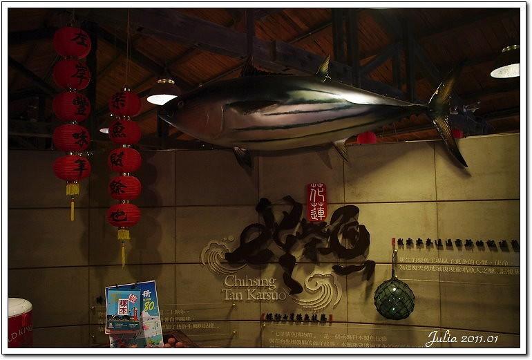 七星柴魚博物館 (3)