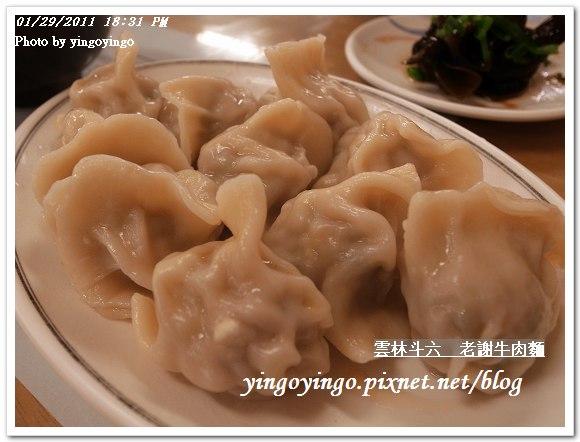 雲林斗六_老謝牛肉麵20110129_R0017601