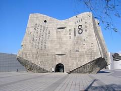 9.18纪念馆