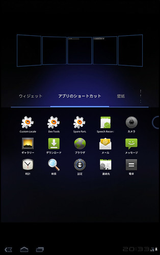 Android SDK で 3.0 Honeycomb プレビュー版をテスト09