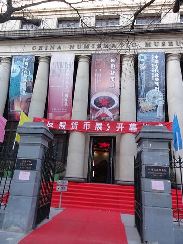 中國錢幣博物館