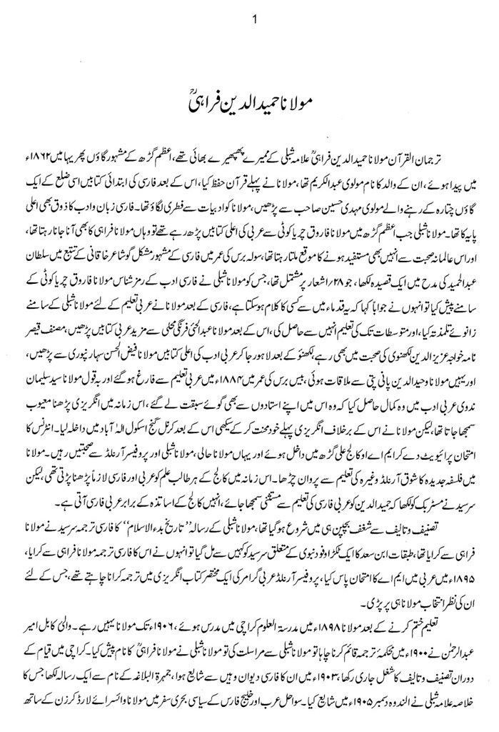 Hameeduddin_Farahi-1