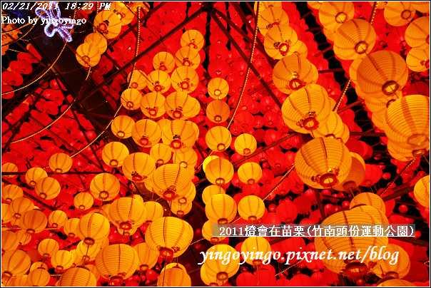 2011苗栗燈會_I6354