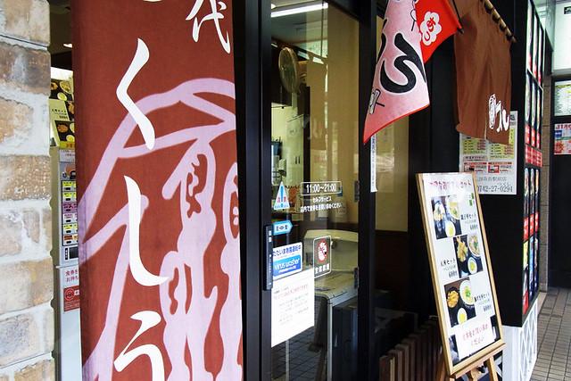 20101116_152737_奈良駅前_つくし