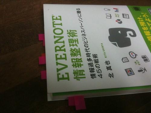 Evernote 20110303 00:12:50